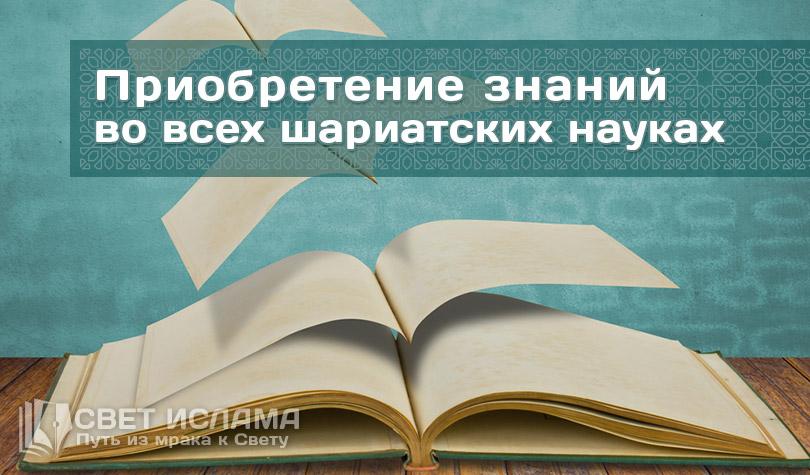 priobretenie-znanij-vo-vsex-shariatskix-naukax