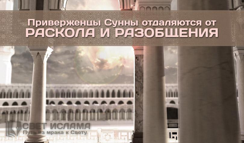 priverzhency-sunny-otdalyayutsya-ot-raskola-i-razobshheniya-obnovleno