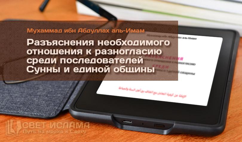 razyasneniya-neobxodimogo-otnosheniya-k-raznoglasiyu-sredi-posledovatelej-sunny-i-edinoj-obshhiny