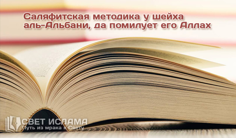 salyafitskaya-metodika-u-shejxa-al-albani-da-pomiluet-ego-allax
