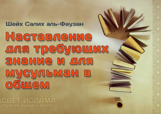 shejx-salix-al-fauzan-nastavlenie-dlya-trebuyushhix-znanie-i-dlya-musulman-v-obshhem