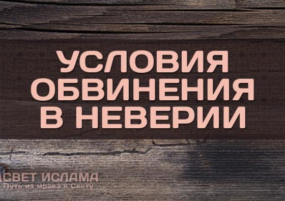 usloviya-obvineniya-v-neverii