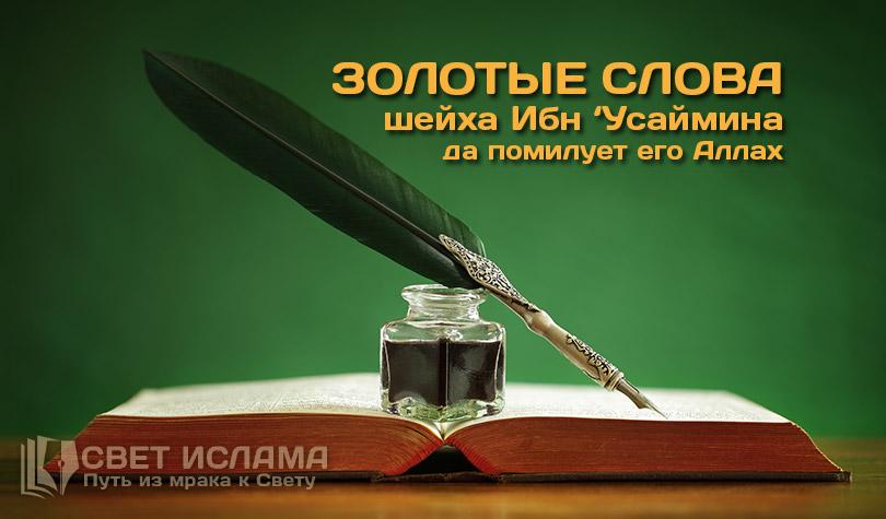 zolotye-slova-shejxa-ibn-usajmina-da-pomiluet-ego-allax