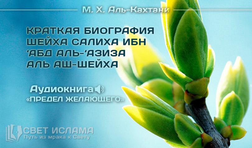 audiokniga-predel-zhelayushhego-kratkaya-biografiya-shejxa-salixa-ibn-abd-al-aziza-ali-ash-shejxa