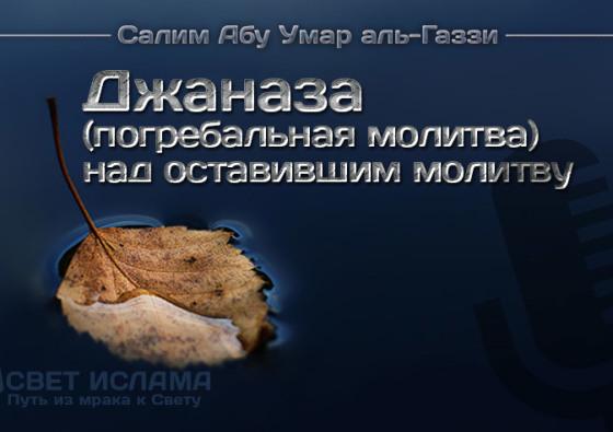 dzhanaza-pogrebalnaya-molitva-nad-ostavivshim-molitvu