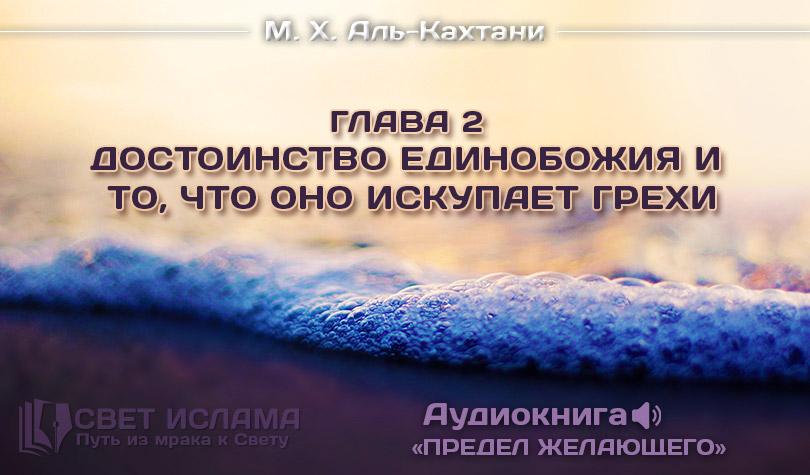 glava-2-dostoinstvo-edinobozhiya-i-to-chto-ono-iskupaet-grexi