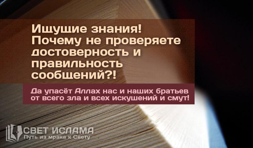 ishhushhie-znaniya-pochemu-ne-proveryaete-dostovernost-i-pravilnost-soobshhenij