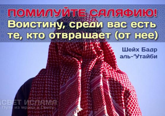 pomilujte-salyafiyu-voistinu-sredi-vas-est-te-kto-otvrashhaet-ot-nee-shejx-badr-al-utajbi