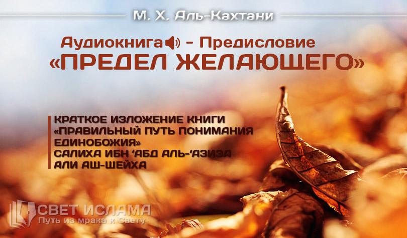 predel-zhelayushhego-predislovie