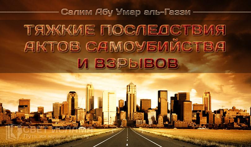 tyazhkie-posledstviya-aktov-samoubijstva-i-vzryvov-kniga