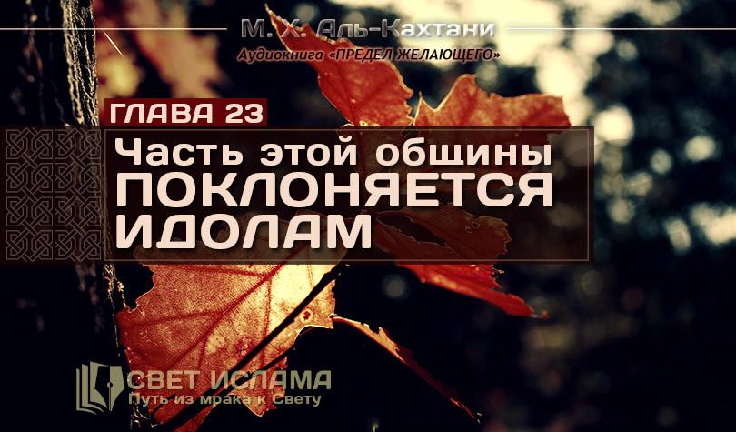audiokniga-predel-zhelayushhego-glava-23