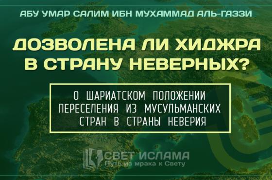o-shariatskom-polozhenii-pereseleniya-iz-musulmanskix-stran-v-strany-neveriya-audio
