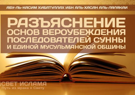 razyasnenie-osnov-veroubezhdeniya-posledovatelej-sunny-i-edinoj-musulmanskoj-obshhiny-chast1