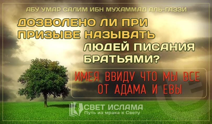 dozvoleno-li-pri-prizyve-nazyvat-lyudej-pisaniya-iudei-i-xristiane-bratyami-imeya-vvidu-chto-my-vse-ot-adama-i-evy