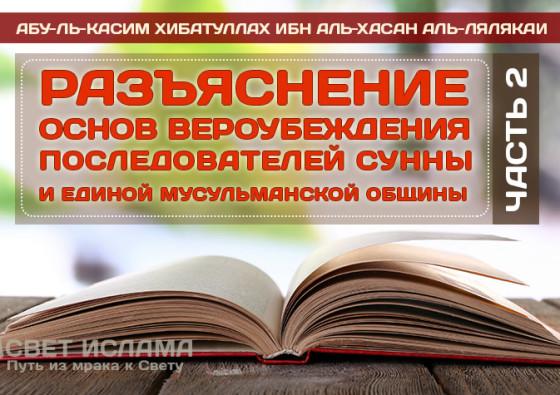 razyasnenie-osnov-veroubezhdeniya-posledovatelej-sunny-i-edinoj-musulmanskoj-obshhiny-chast-2
