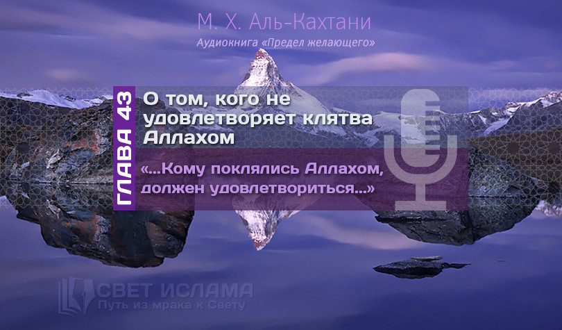 audiokniga-predel-zhelayushhego-glava-43