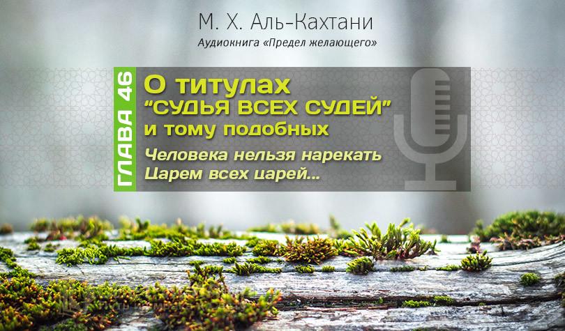 audiokniga-predel-zhelayushhego-glava-46