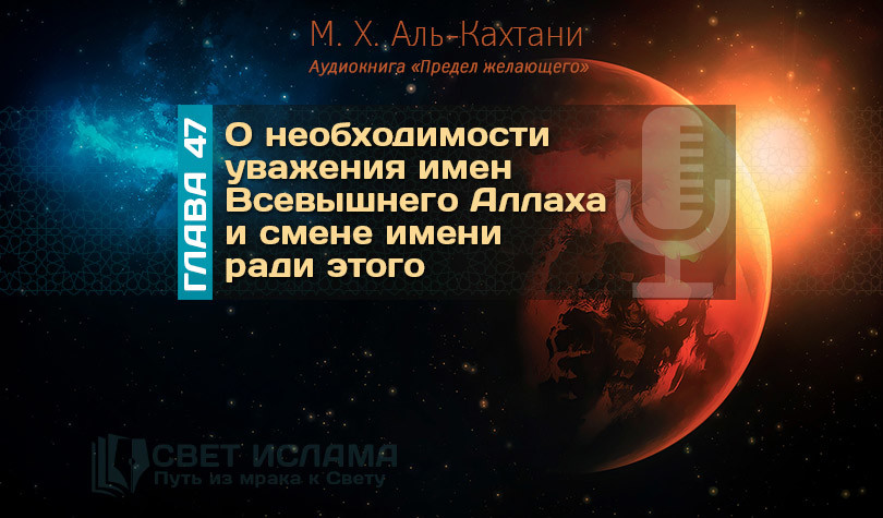 audiokniga-predel-zhelayushhego-glava-47
