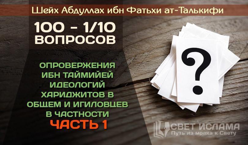 oproverzheniya-ibn-tajmijej-ideoligij-xaridzhitov-v-obshhem-i-igilovcev-v-chastnosti-chast-1