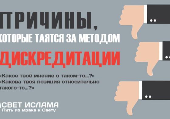 prichiny-kotorye-tayatsya-za-metodom-diskreditacii