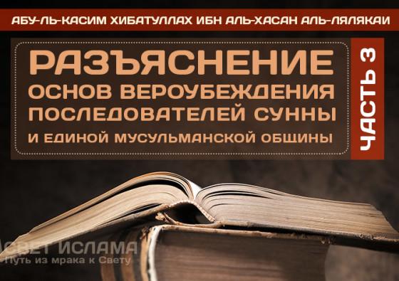 razyasnenie-osnov-veroubezhdeniya-posledovatelej-sunny-i-edinoj-musulmanskoj-obshhiny-chast-3