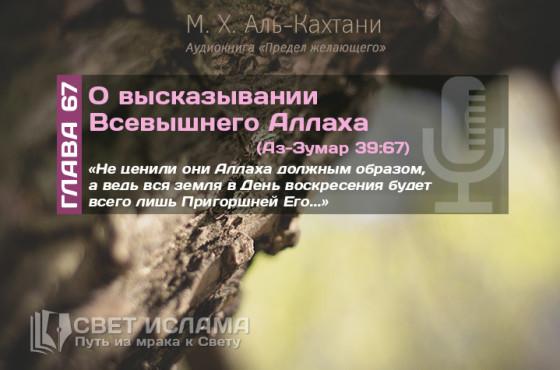 audiokniga-predel-zhelayushhego-glava-67