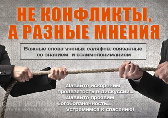 ne-konflikty-a-raznye-mneniya-vazhnye-slova-uchenyx-salyafov-svyazannye-so-znaniem-i-vzaimoponimaniem