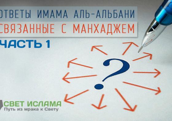 otvety-imama-al-albani-svyazannye-s-manxadzhem-chast-1