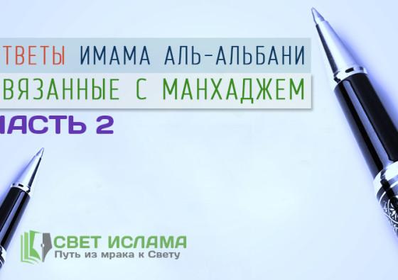 otvety-imama-al-albani-svyazannye-s-manxadzhem-chast-2