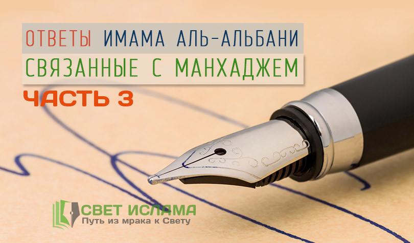 otvety-imama-al-albani-svyazannye-s-manxadzhem-chast-3