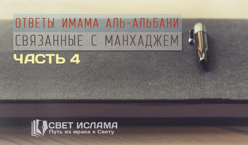 otvety-imama-al-albani-svyazannye-s-manxadzhem-chast-4