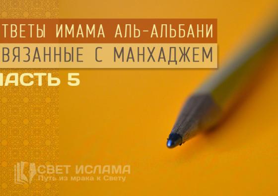 otvety-imama-al-albani-svyazannye-s-manxadzhem-chast-5