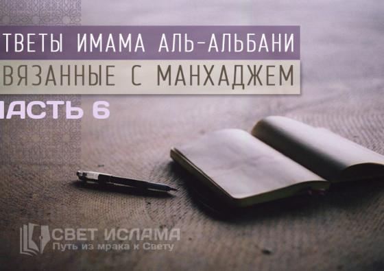 otvety-imama-al-albani-svyazannye-s-manxadzhem-chast-6