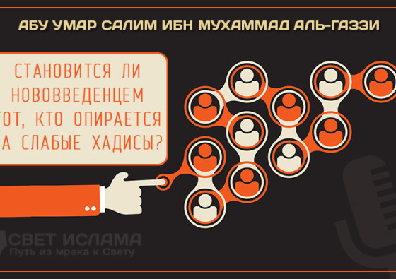 stanovitsya-li-novovvedencem-tot-kto-opiraetsya-na-slabye-xadisy