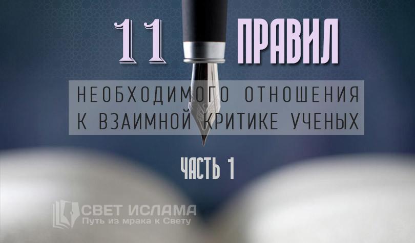 11-pravil-neobxodimogo-otnosheniya-k-vzaimnoj-kritike-uchenyx-chast-1
