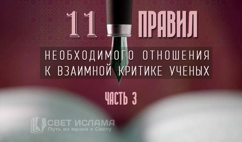 11-pravil-neobxodimogo-otnosheniya-k-vzaimnoj-kritike-uchenyx-chast-3