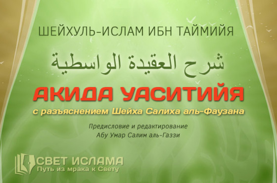 akida-uasitijya-s-razyasneniem-shejxa-salixa-al-fauzana
