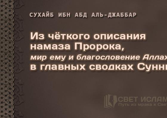 iz-chyotkogo-opisaniya-namaza-proroka