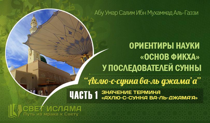 orientiry-nauki-osnov-fikxa-u-posledovatelej-sunny-axlyu-s-sunna-va-l-dzhamaa-chast-1