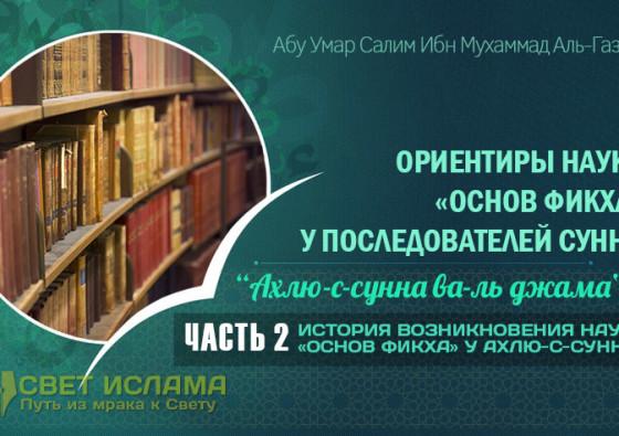 orientiry-nauki-osnov-fikxa-u-posledovatelej-sunny-axlyu-s-sunna-va-l-dzhamaa-chast-2