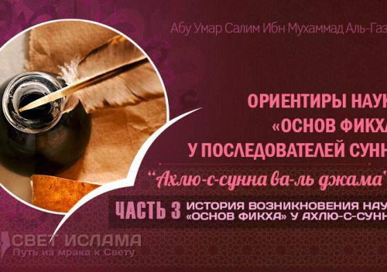 orientiry-nauki-osnov-fikxa-u-posledovatelej-sunny-axlyu-s-sunna-va-l-dzhamaa-chast-3