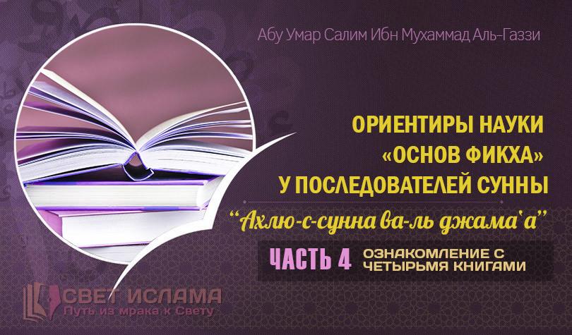 orientiry-nauki-osnov-fikxa-u-posledovatelej-sunny-axlyu-s-sunna-va-l-dzhamaa-chast-4