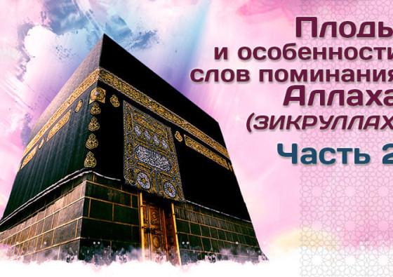 plody-i-osobennosti-slov-pominaniya-allaha-zikrullax-chast-2