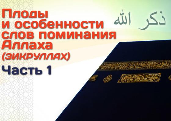 plody-i-osobennosti-slov-pominaniya-allaxa-zikrullax-chast-1