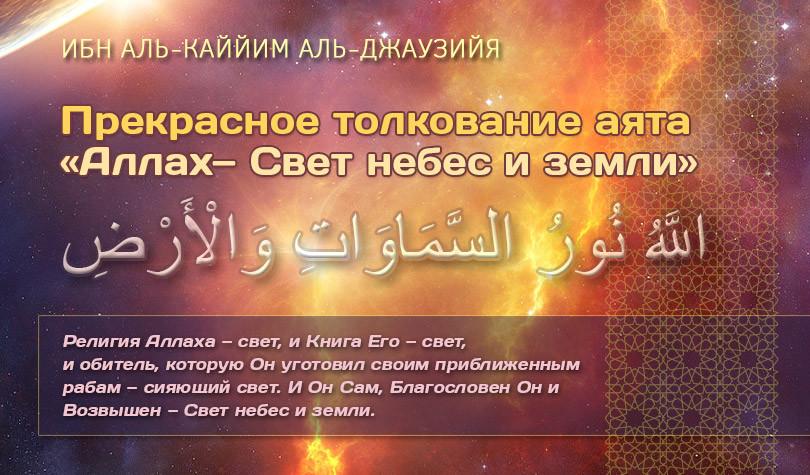 prekrasnoe-tolkovanie-ayata-allah-svet-nebes-i-zemli