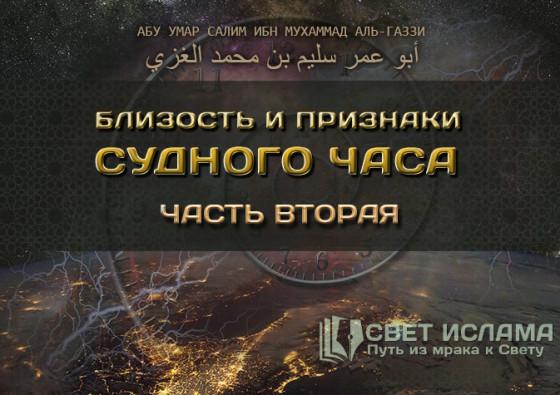 blizost-i-priznaki-sudnogo-chasa-chast-2