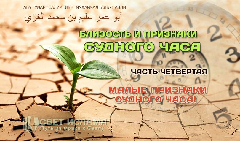 blizost-i-priznaki-sudnogo-chasa-chast-4