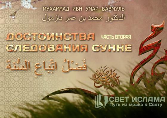 dostoinstva-sledovaniya-sunne-chast-2
