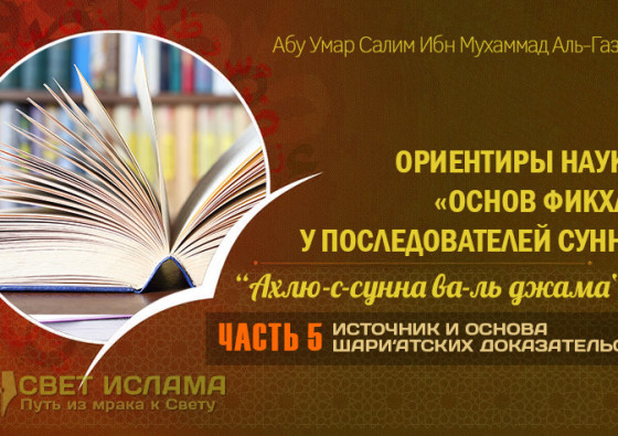 orientiry-nauki-osnov-fikxa-u-posledovatelej-sunny-axlyu-s-sunna-va-l-dzhamaa-chast-5