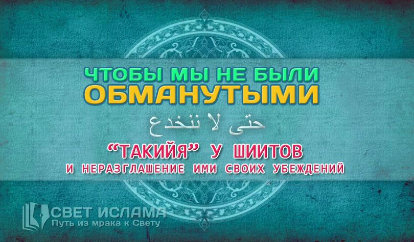 chtoby-my-ne-byli-obmanutymi-takijya-u-shiitov-chast-1